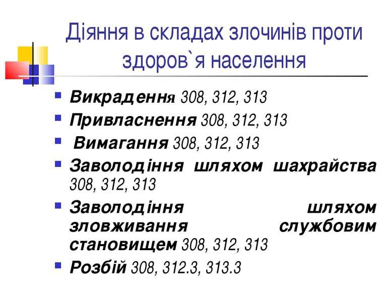 Діяння в складах злочинів проти здоров`я населення Викрадення 308, 312, 313 П...