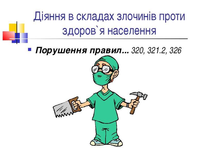 Діяння в складах злочинів проти здоров`я населення Порушення правил... 320, 3...