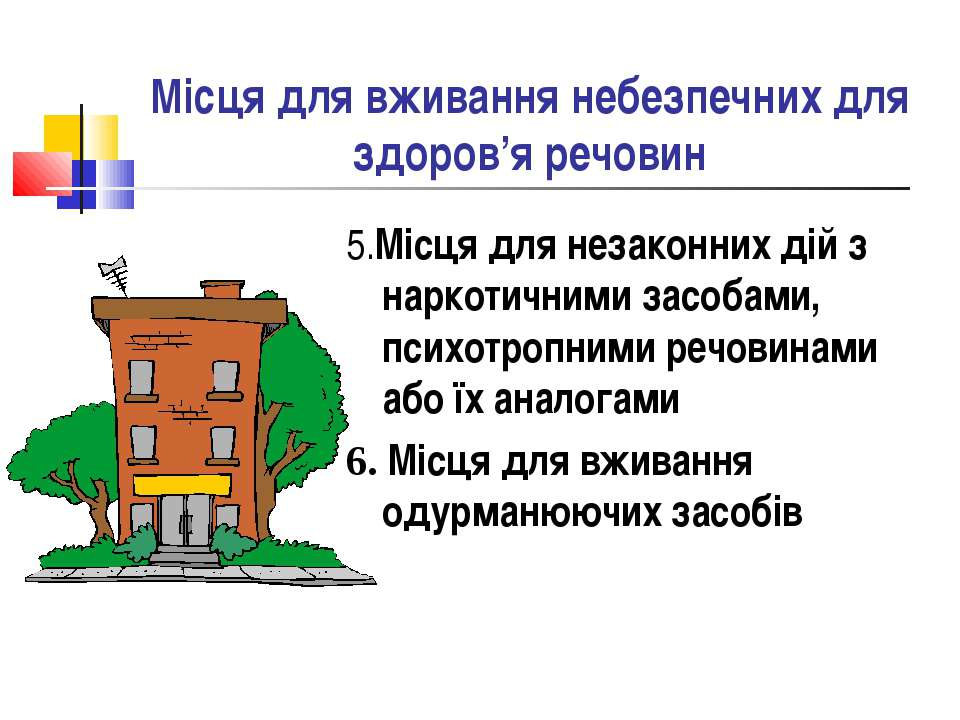 Місця для вживання небезпечних для здоров'я речовин 5.Місця для незаконних ді...