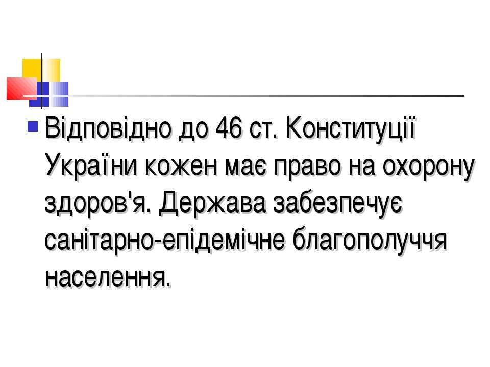Відповідно до 46 ст. Конституції України кожен має право на охорону здоров'я....