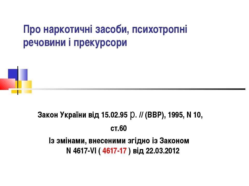 Про наркотичні засоби, психотропні речовини і прекурсори Закон України від 15...