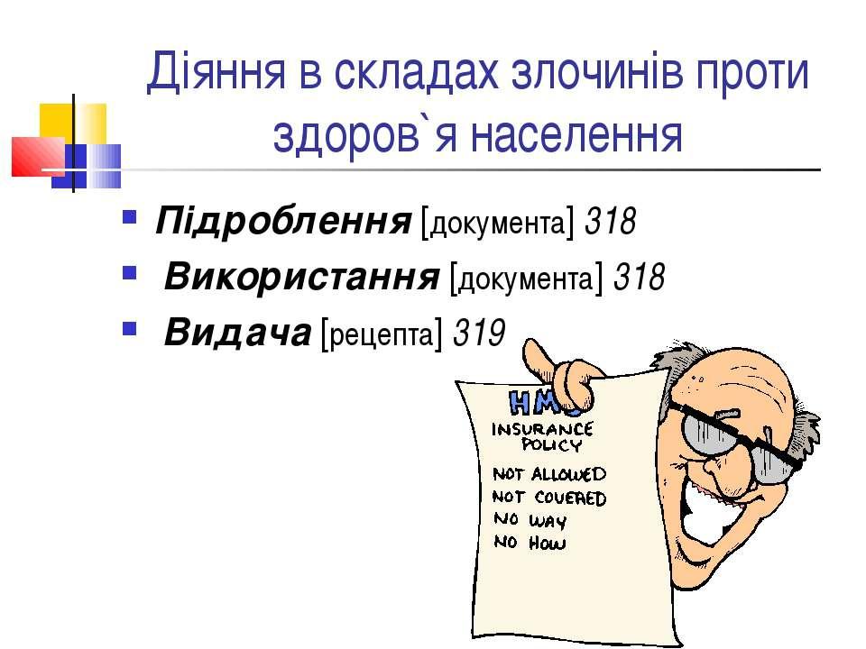 Діяння в складах злочинів проти здоров`я населення Підроблення [документа] 31...