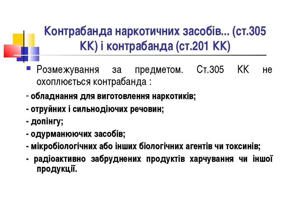 Контрабанда наркотичних засобів... (ст.305 КК) і контрабанда (ст.201 КК) Розм...