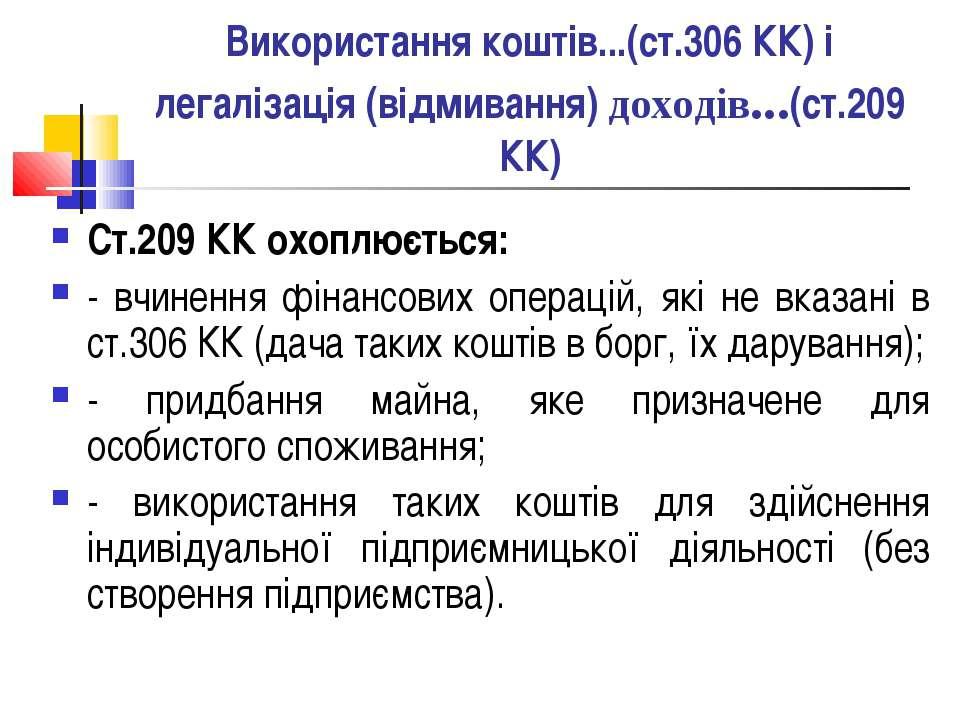 Використання коштів...(ст.306 КК) і легалізація (відмивання) доходів...(ст.20...