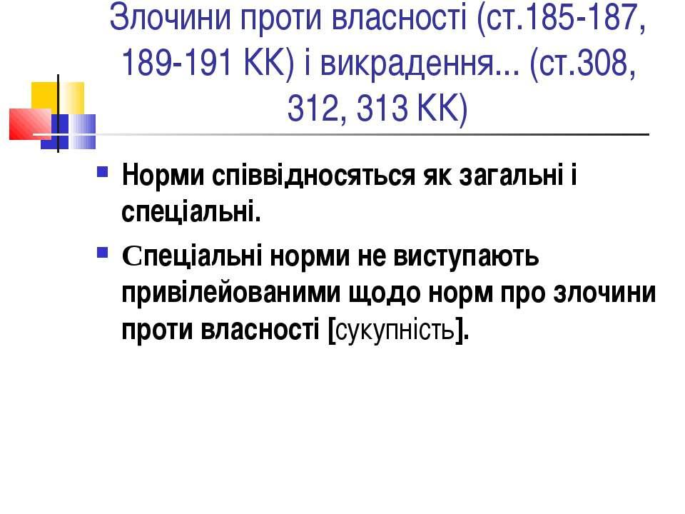 Злочини проти власності (ст.185-187, 189-191 КК) і викрадення... (ст.308, 312...