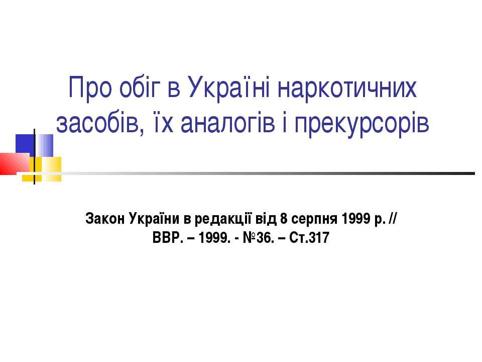 Про обіг в Україні наркотичних засобів, їх аналогів і прекурсорів Закон Украї...