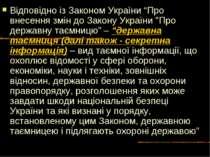 """Відповідно із Законом України """"Про внесення змін до Закону України """"Про держа..."""