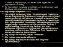 """""""Стаття 8. Інформація, що може бути віднесена до державної таємниці До держав..."""