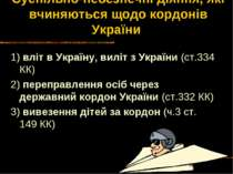 Суспільно-небезпечні діяння, які вчиняються щодо кордонів України 1) вліт в У...