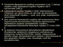Поняття державного кордону визначено в ст. 1 Закону України «Про державний ко...