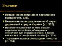 Злочини Незаконне перетинання державного кордону (ст. 331). Незаконне перепра...