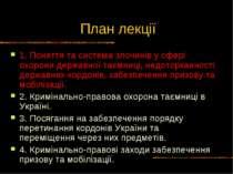 План лекції 1. Поняття та система злочинів у сфері охорони державної таємниці...