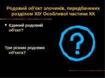 Родовий об'єкт злочинів, передбачених розділом ХІУ Особливої частини КК Єдини...
