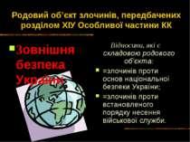 Родовий об'єкт злочинів, передбачених розділом ХІУ Особливої частини КК Зовні...