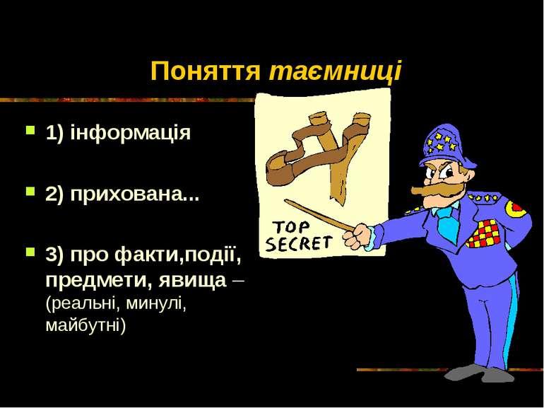Поняття таємниці 1) інформація 2) прихована... 3) про факти,події, предмети, ...
