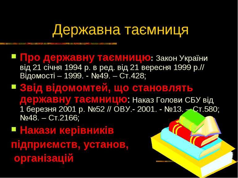 Державна таємниця Про державну таємницю: Закон України від 21 січня 1994 р. в...