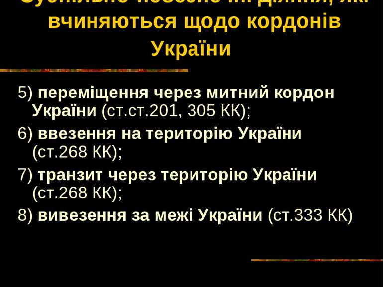 Суспільно-небезпечні діяння, які вчиняються щодо кордонів України 5) переміще...