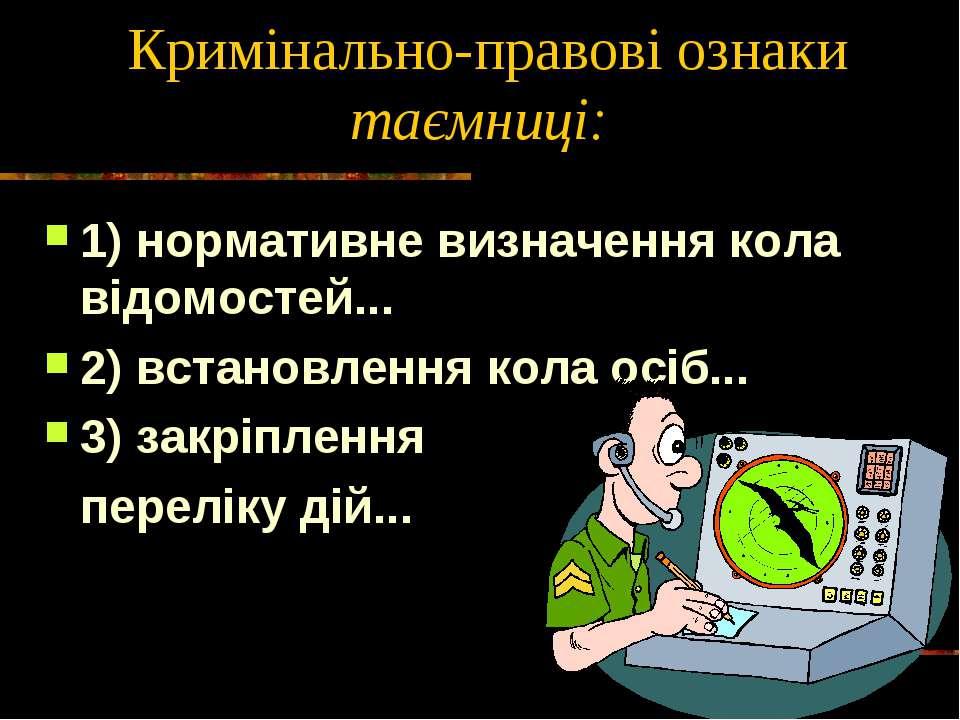 Кримінально-правові ознаки таємниці: 1) нормативне визначення кола відомостей...