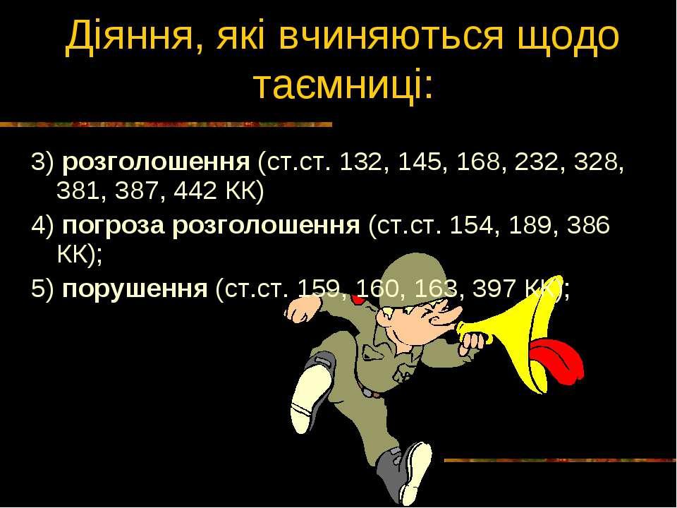 Діяння, які вчиняються щодо таємниці: 3) розголошення (ст.ст. 132, 145, 168, ...