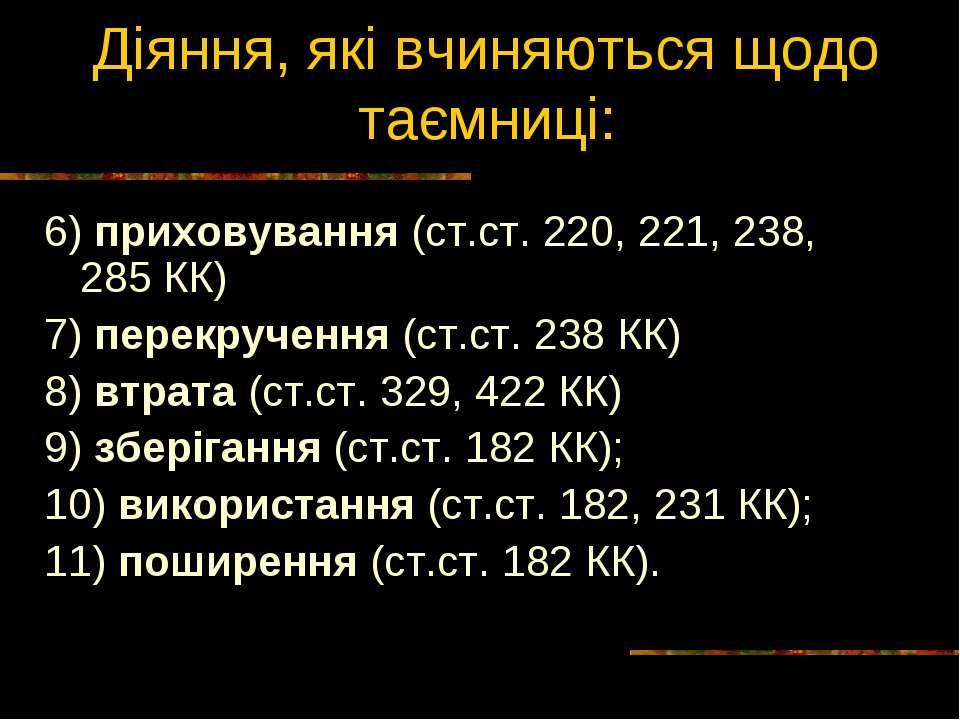 Діяння, які вчиняються щодо таємниці: 6) приховування (ст.ст. 220, 221, 238, ...
