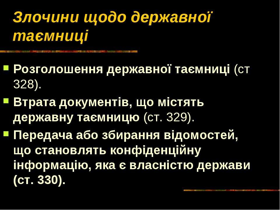 Злочини щодо державної таємниці Розголошення державної таємниці (ст 328). Втр...