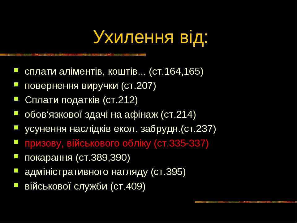 Ухилення від: сплати аліментів, коштів... (ст.164,165) повернення виручки (ст...
