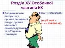 Розділ ХУ Особливої частини КК Злочини проти авторитету органів державної вла...