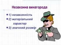 Незаконна винагорода 1) незаконність 2) матеріальний характер 3) значний розмір