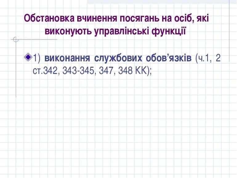 Обстановка вчинення посягань на осіб, які виконують управлінські функції 1) в...