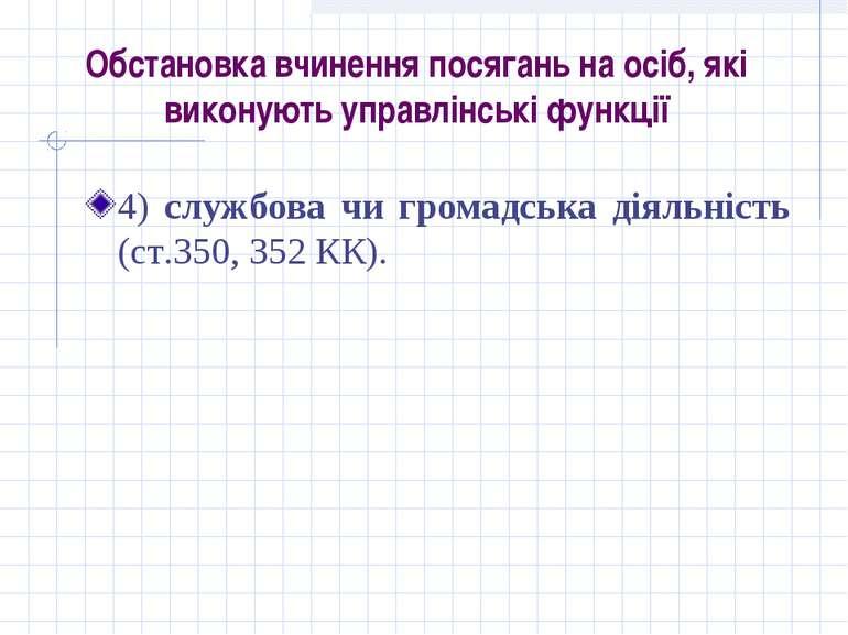 Обстановка вчинення посягань на осіб, які виконують управлінські функції 4) с...