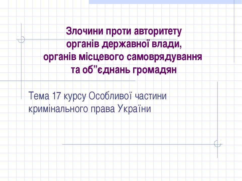 Злочини проти авторитету органів державної влади, органів місцевого самовряду...