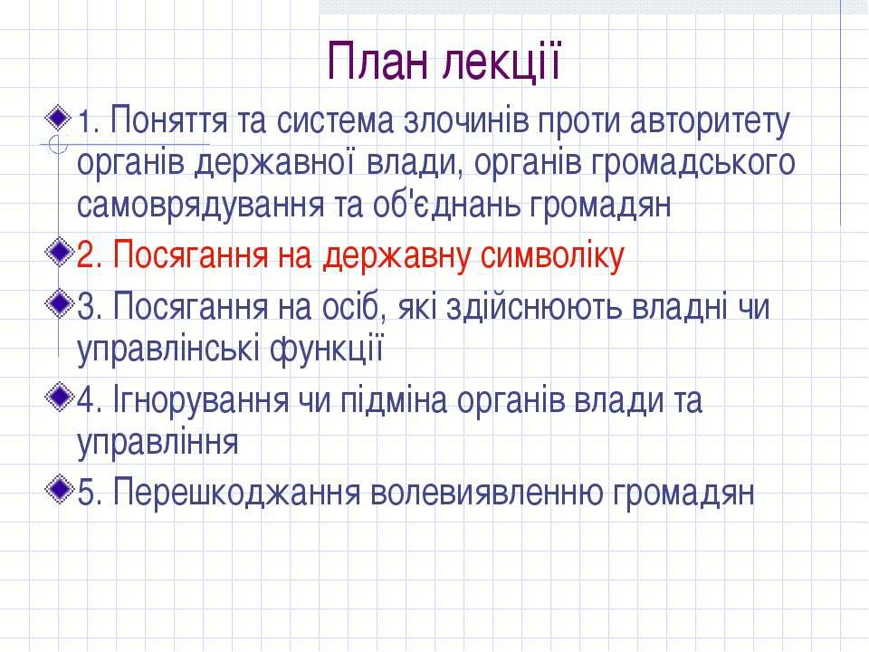 План лекції 1. Поняття та система злочинів проти авторитету органів державної...