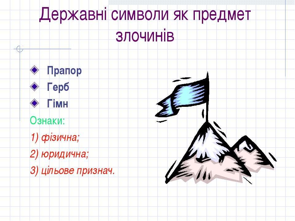 Державні символи як предмет злочинів Прапор Герб Гімн Ознаки: 1) фізична; 2) ...