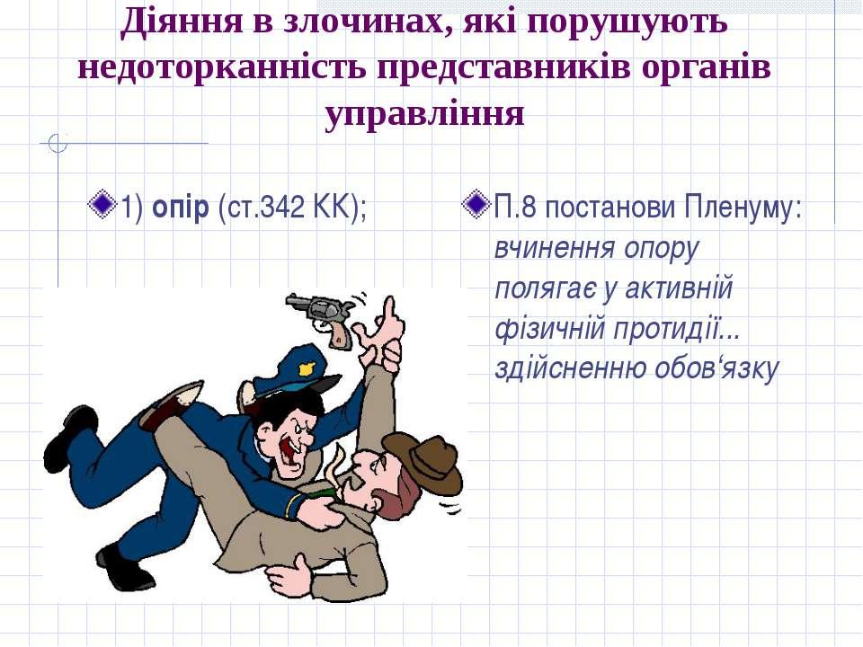 Діяння в злочинах, які порушують недоторканність представників органів управл...