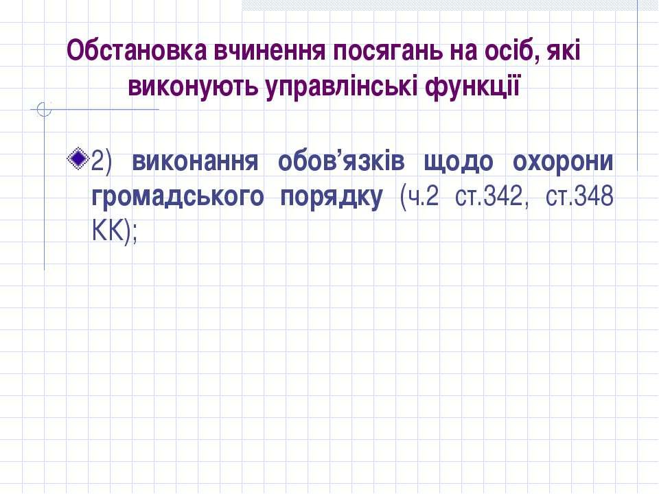Обстановка вчинення посягань на осіб, які виконують управлінські функції 2) в...
