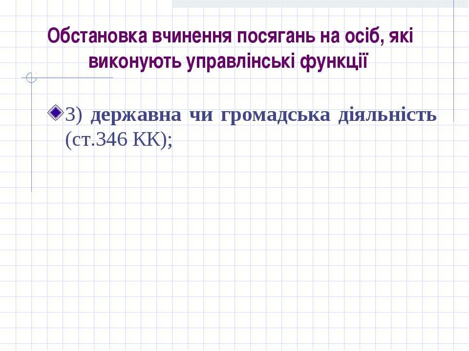 Обстановка вчинення посягань на осіб, які виконують управлінські функції 3) д...
