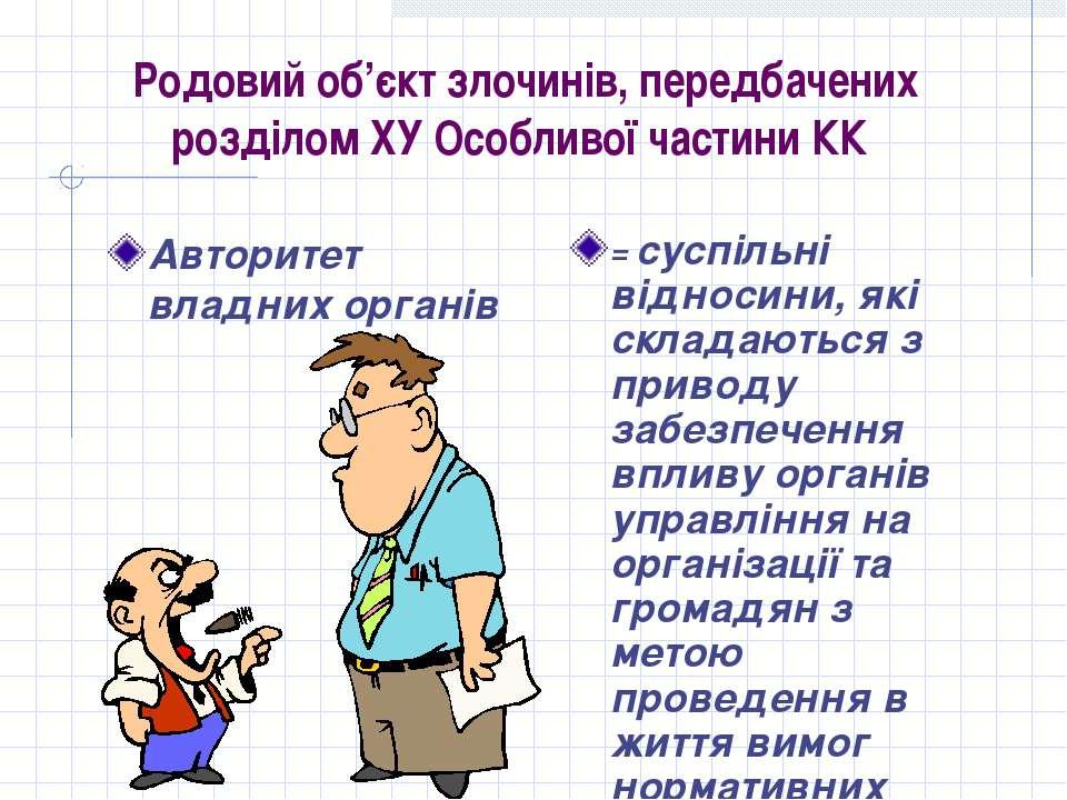 Родовий об'єкт злочинів, передбачених розділом ХУ Особливої частини КК Автори...
