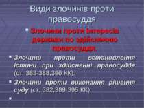 Види злочинів проти правосуддя Злочини проти інтересів держави по здійсненню ...