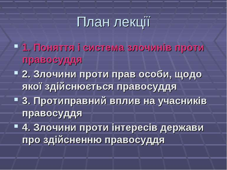 План лекції 1. Поняття і система злочинів проти правосуддя 2. Злочини проти п...