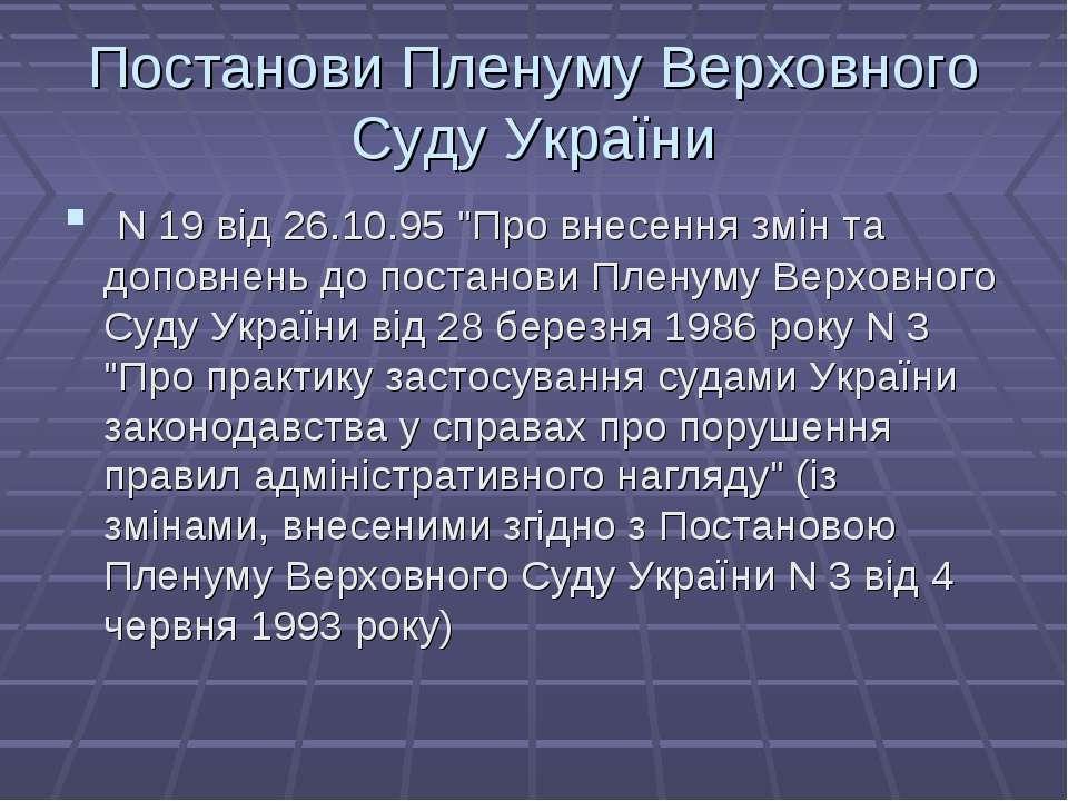 """Постанови Пленуму Верховного Суду України N 19 від 26.10.95 """"Про внесення змі..."""