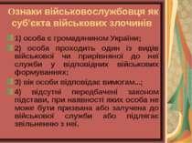 Ознаки військовослужбовця як суб'єкта військових злочинів 1) особа є громадян...