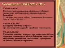Постанови ПЛЕНУМУ ВСУ N 15 від 28.12.96 Про практику призначення військовослу...