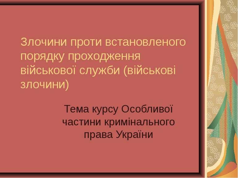 Злочини проти встановленого порядку проходження військової служби (військові ...