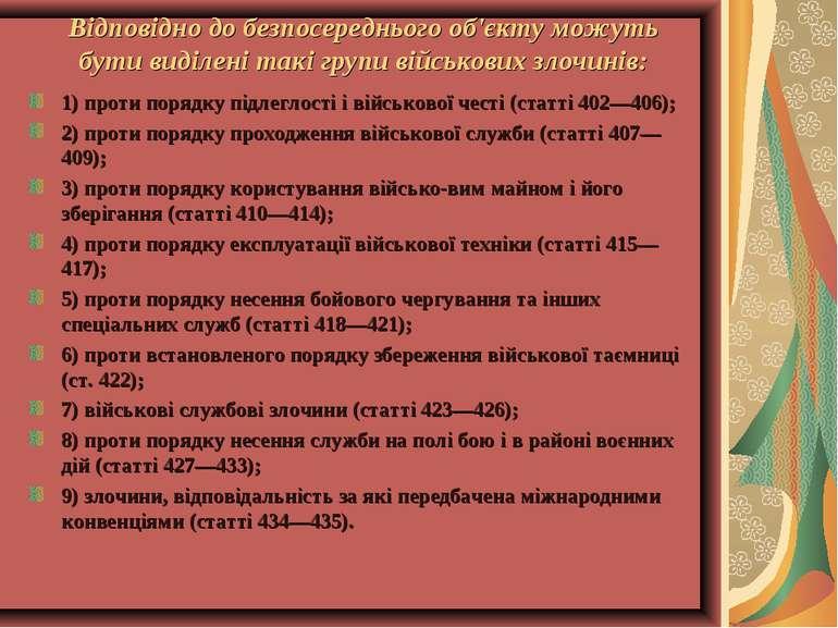 Відповідно до безпосереднього об'єкту можуть бути виділені такі групи військо...