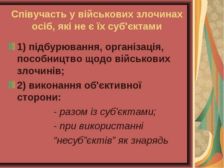 Співучасть у військових злочинах осіб, які не є їх суб'єктами 1) підбурювання...