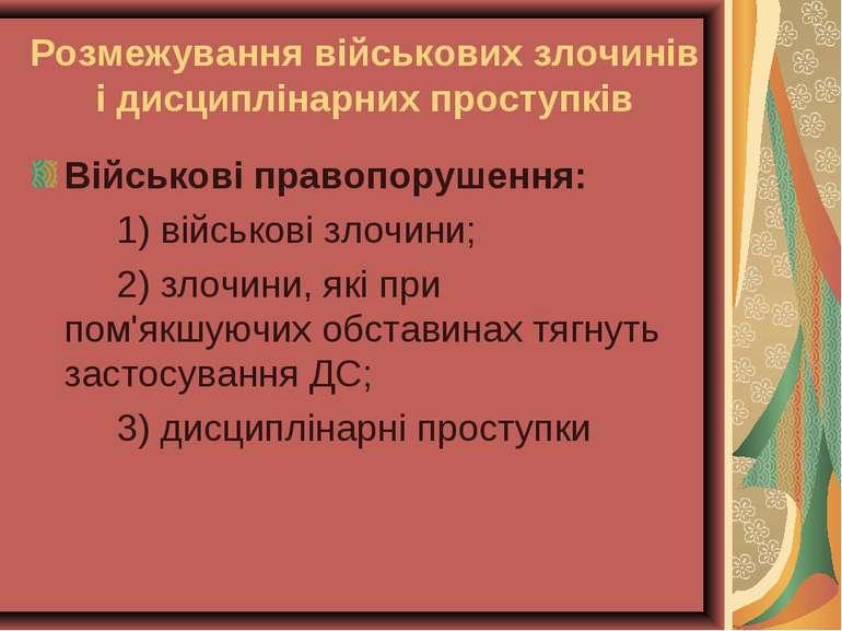 Розмежування військових злочинів і дисциплінарних проступків Військові правоп...