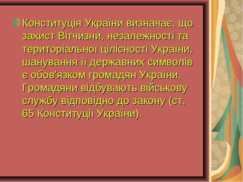 Конституція України визначає, що захист Вітчизни, незалежності та територіаль...