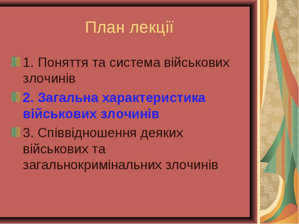 План лекції 1. Поняття та система військових злочинів 2. Загальна характерист...