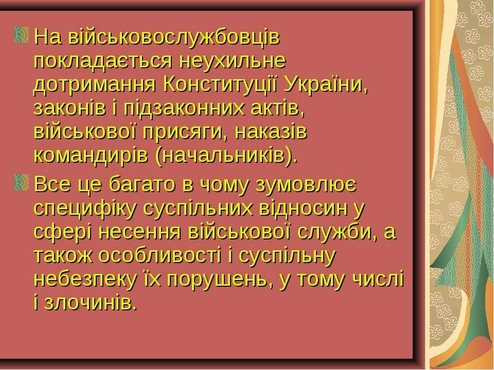 На військовослужбовців покладається неухильне дотримання Конституції України,...