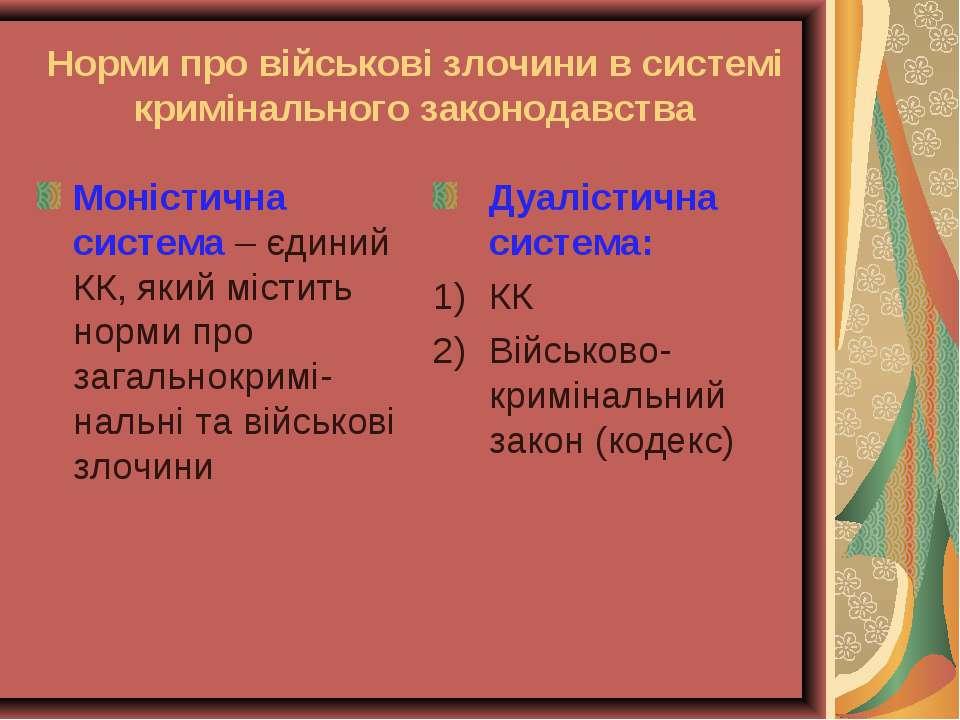 Норми про військові злочини в системі кримінального законодавства Моністична ...